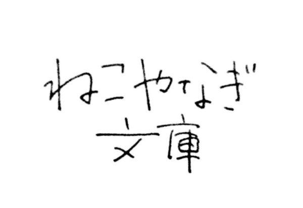 9/14(Sat.)  夕さりて浪漫